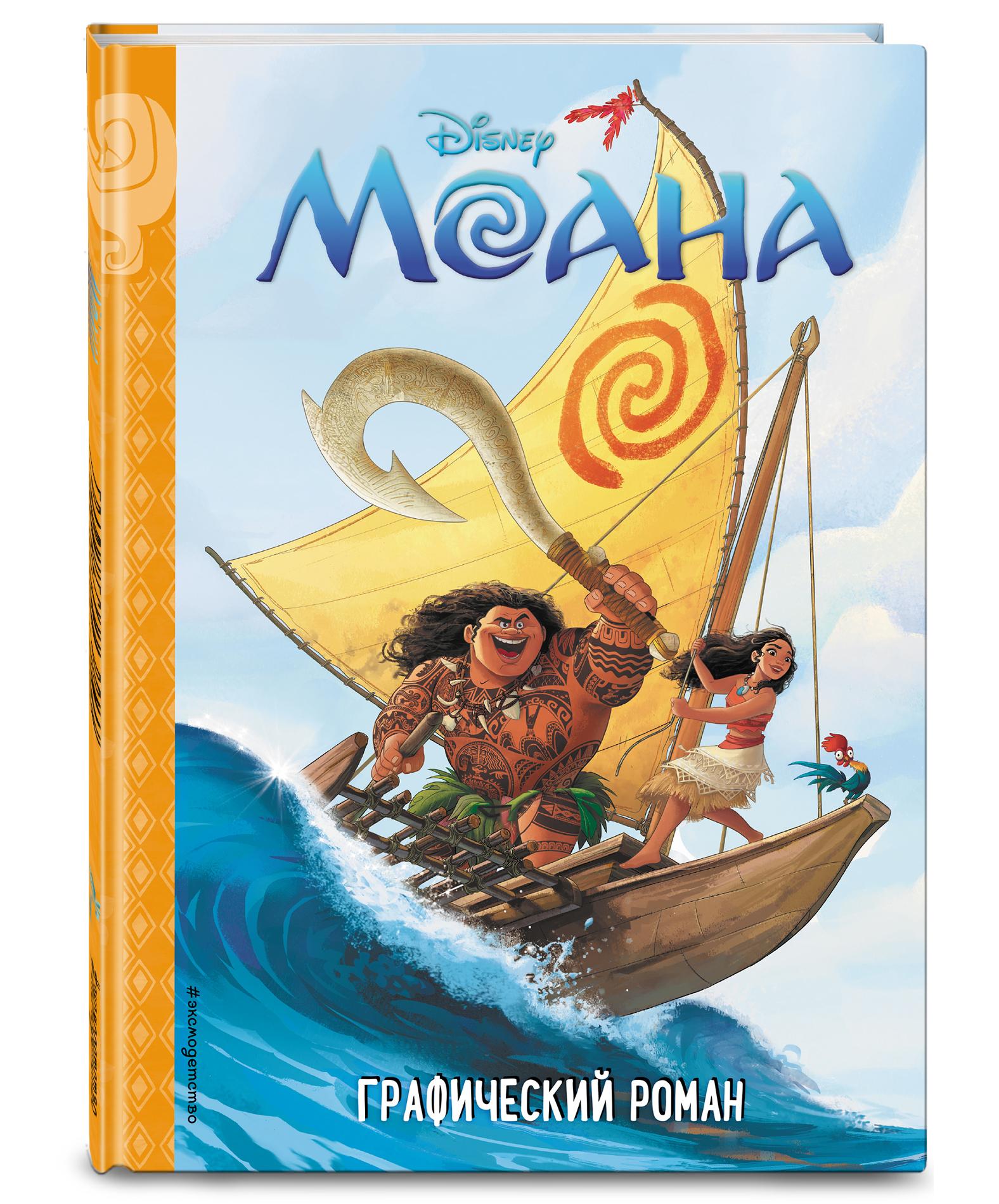 Долгачева О.А. Моана. Детский графический роман цена 2017