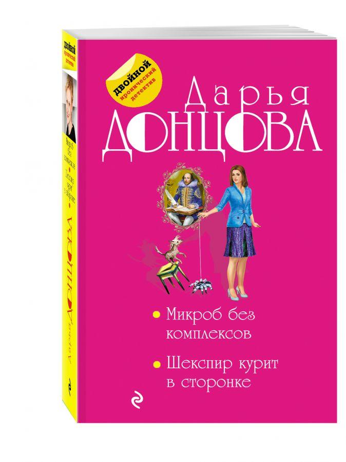 Дарья Донцова - Микроб без комплексов. Шекспир курит в сторонке обложка книги