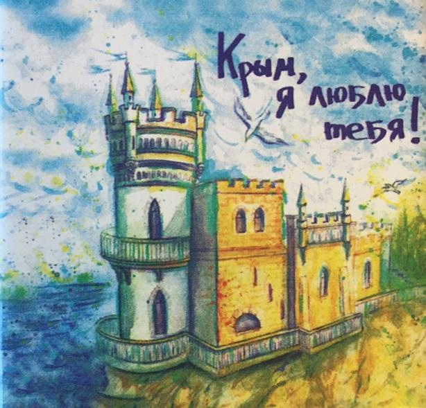 Крым, я люблю тебя! делай ежедневник творческого человека новое оф