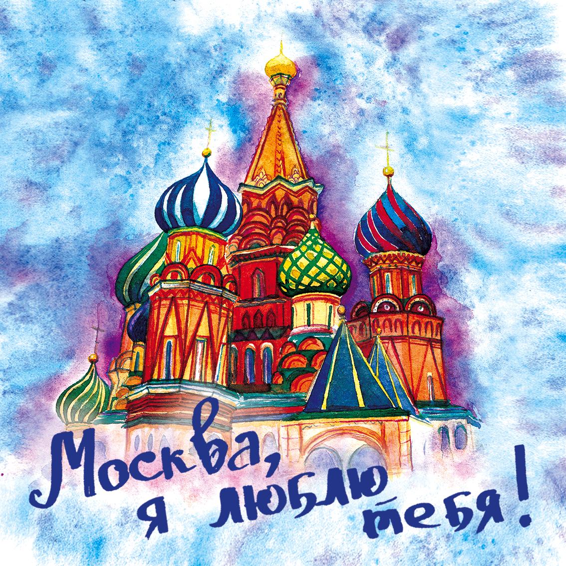 Москва, я люблю тебя! делай ежедневник творческого человека новое оф