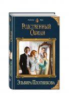Плотникова Э.В. - Родственный обман' обложка книги