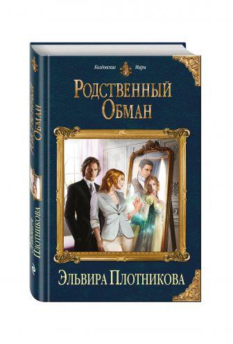 Эльвира Плотникова - Родственный обман обложка книги