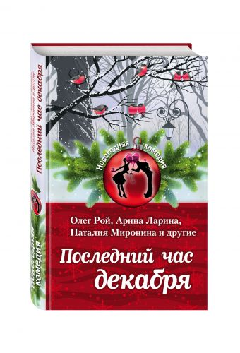 Последний час декабря Рой О., Лунина А., Неволина Е. и др.