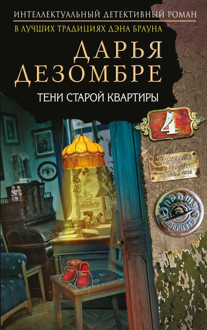 Дарья Дезомбре - Тени старой квартиры обложка книги
