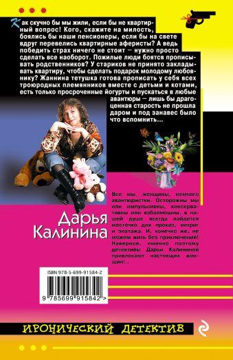 Бабушка по ипотеке Дарья Калинина