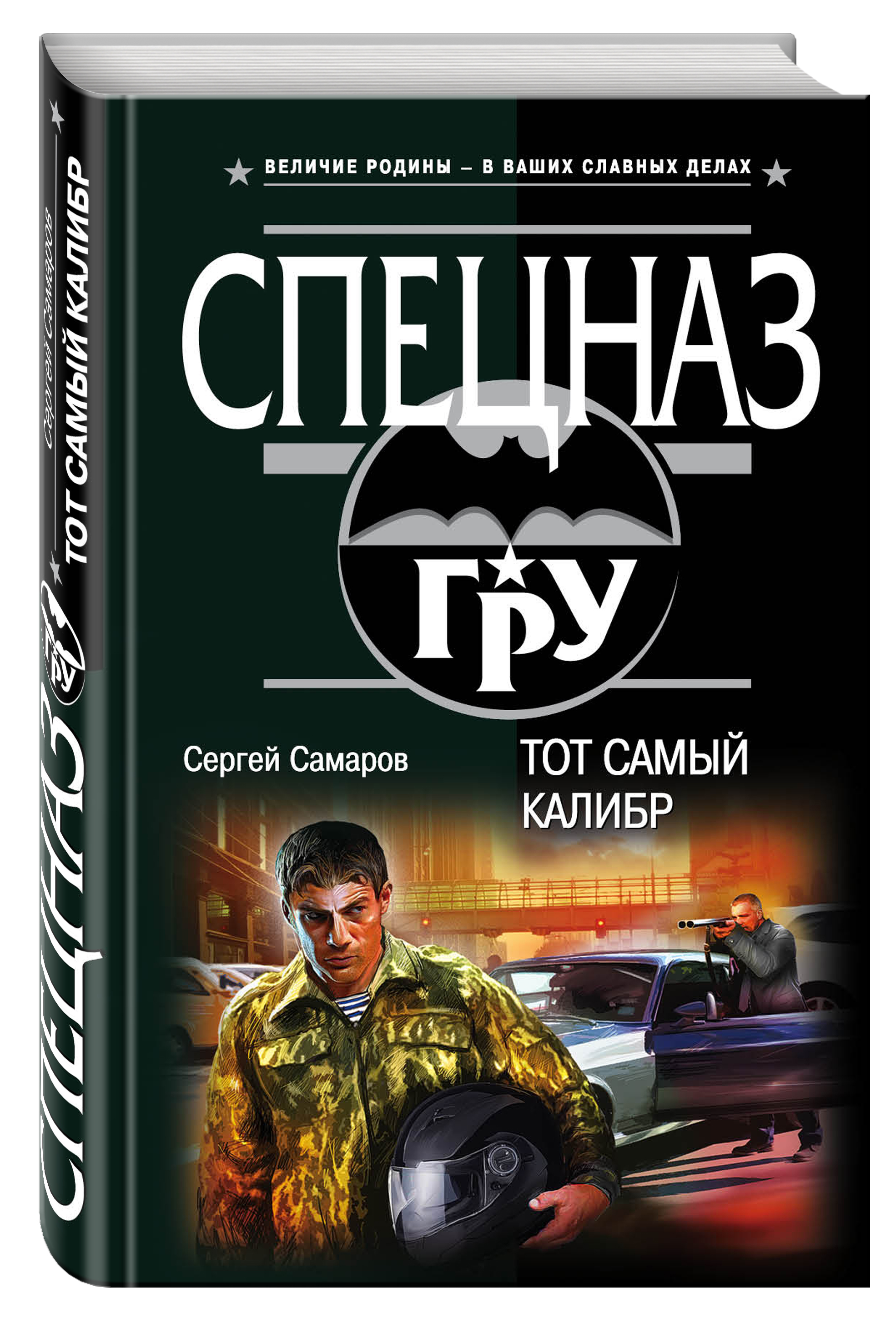 Самаров С.В. Тот самый калибр сергей самаров серия спецназ гру комплект из 24 книг