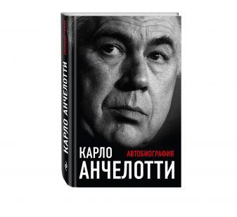 Карло Анчелотти - Карло Анчелотти.Автобиография (2-е изд.) обложка книги