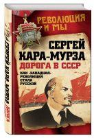"""Дорога в СССР. Как """"западная"""" революция стала русской"""