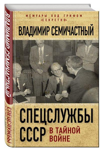 Спецслужбы СССР в тайной войне - фото 1
