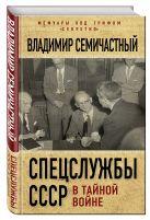 Семичастный В.Е. - Спецслужбы СССР в тайной войне' обложка книги
