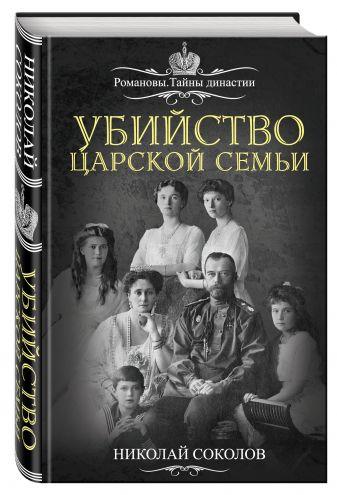 Николай Соколов - Убийство царской семьи обложка книги