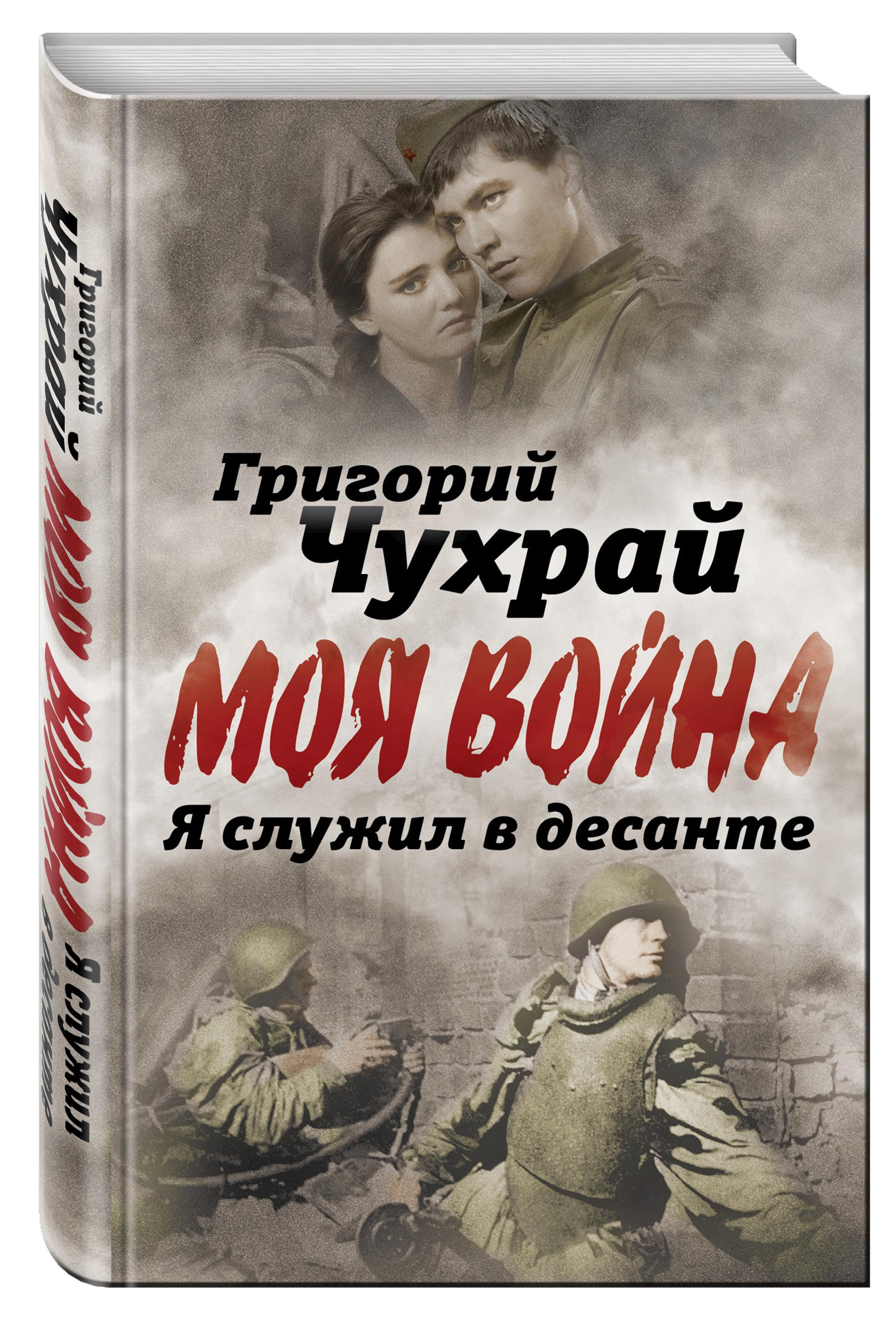 Григорий Чухрай Я служил в десанте золотой фонд отечественного кино офицеры 4 dvd