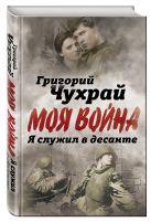 Чухрай Г.Н. - Я служил в десанте' обложка книги