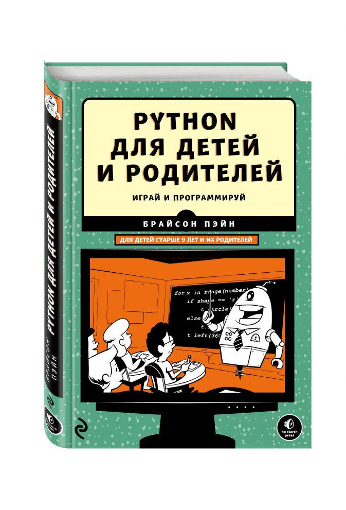 Python для детей и родителей Брайсон Пэйн