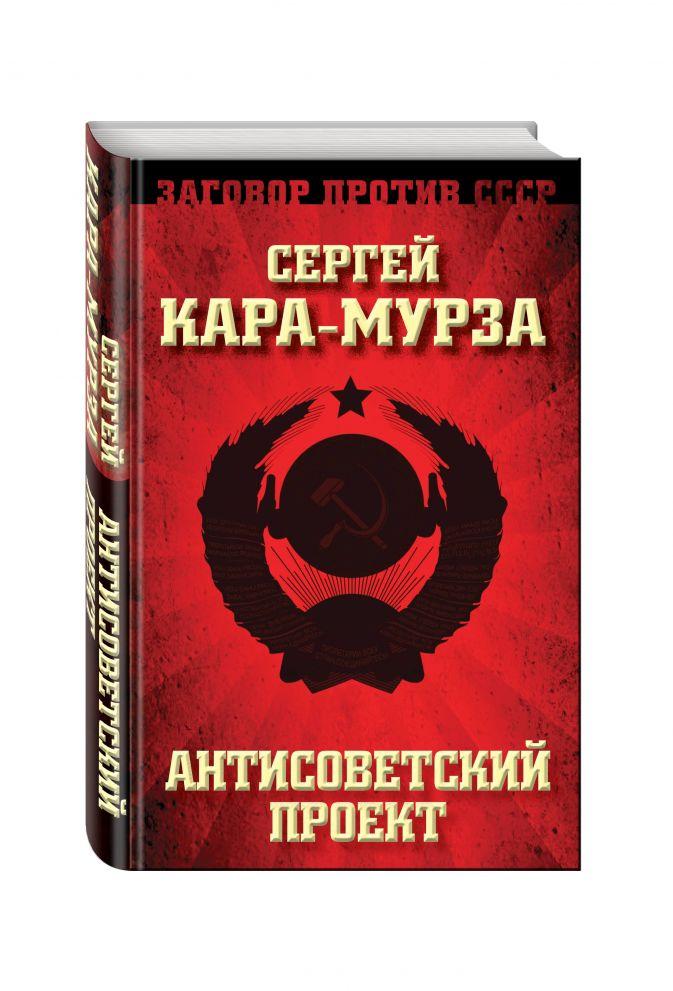 Сергей Кара-Мурза - Антисоветский проект обложка книги