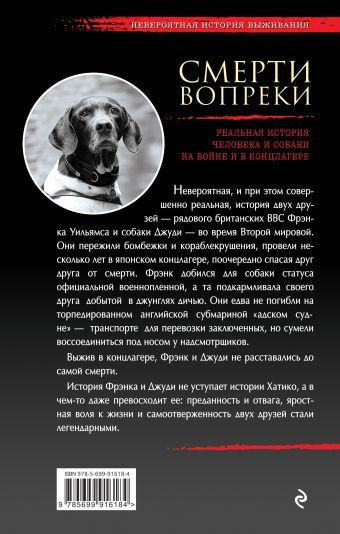 Смерти вопреки. Реальная история человека и собаки на войне и в концлагере Роберт Вайнтрауб