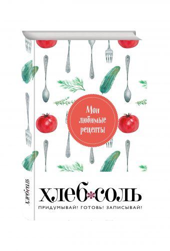 Мои любимые рецепты. Книга для записи рецептов (а5_Помидорчик)