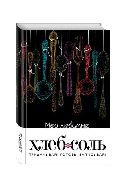 Мои любимые рецепты. Книга для записи рецептов (а5_Ложки на черном) - фото 1