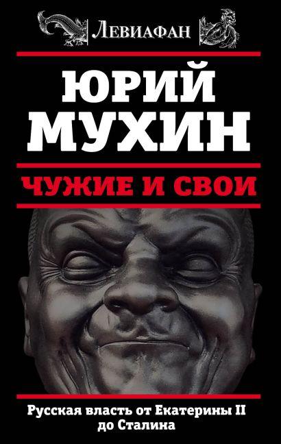 Чужие и свои. Русская власть от Екатерины II до Сталина - фото 1