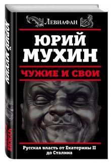 Чужие и свои. Русская власть от Екатерины II до Сталина