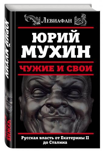 Чужие и свои. Русская власть от Екатерины II до Сталина Мухин Ю.И.
