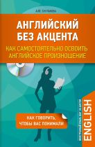 Скуланова А.Ю. - Английский без акцента. Как самостоятельно освоить английское произношение + CD' обложка книги