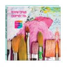 Блокнот для художественных идей. Кисти (твёрдый переплёт, альбомный формат, 96 стр., 255х255 мм)