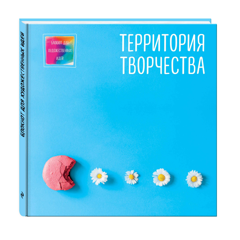 Блокнот для художественных идей. Печенька (твёрдый переплёт, альбомный формат, 96 стр., 255х255 мм) блокнот не трогай мой блокнот а5 144 стр