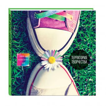 Блокнот для художественных идей. Кеды (твёрдый переплёт, альбомный формат, 96 стр., 255х255 мм)