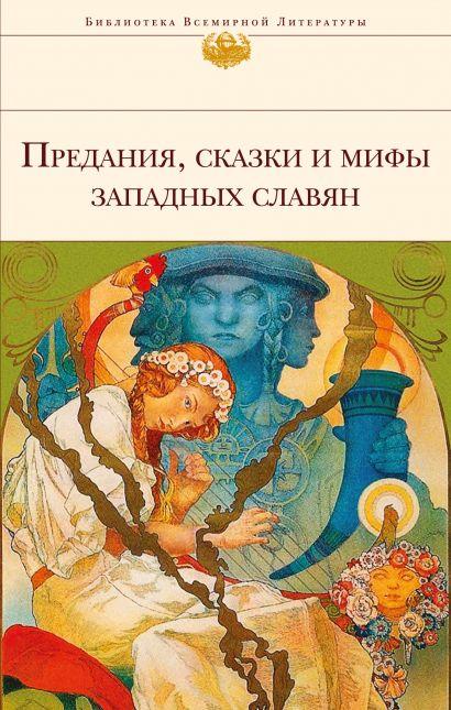 Предания, сказки и мифы западных славян - фото 1