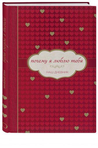 Зенкель Сьюзан - Почему я люблю тебя. Наш дневник обложка книги