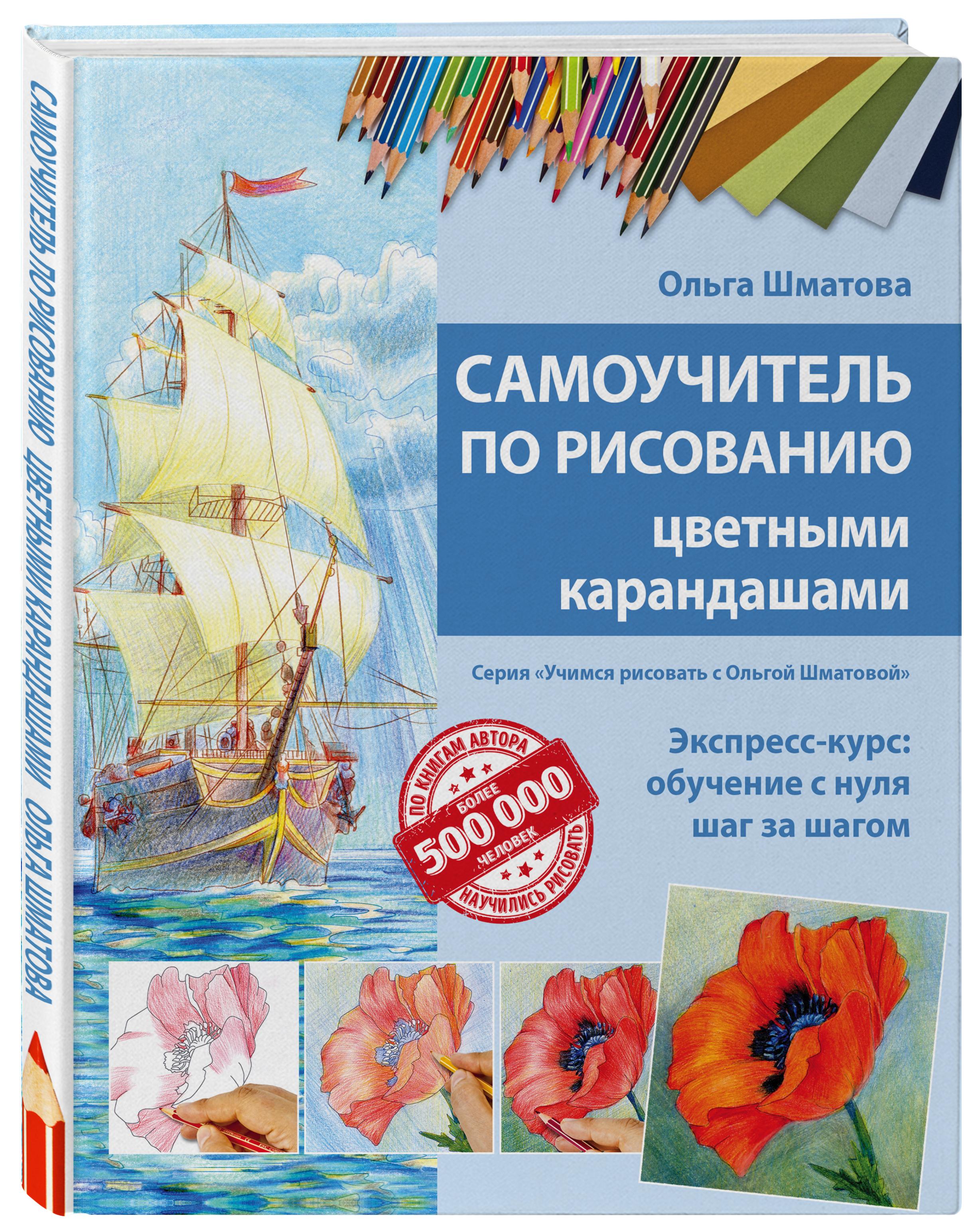 Ольга Шматова Самоучитель по рисованию цветными карандашами (обновленное издание) шматова о самоучитель по рисованию цветными карандашами