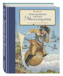Приключения барона Мюнхгаузена (ил. Л. Каплана)