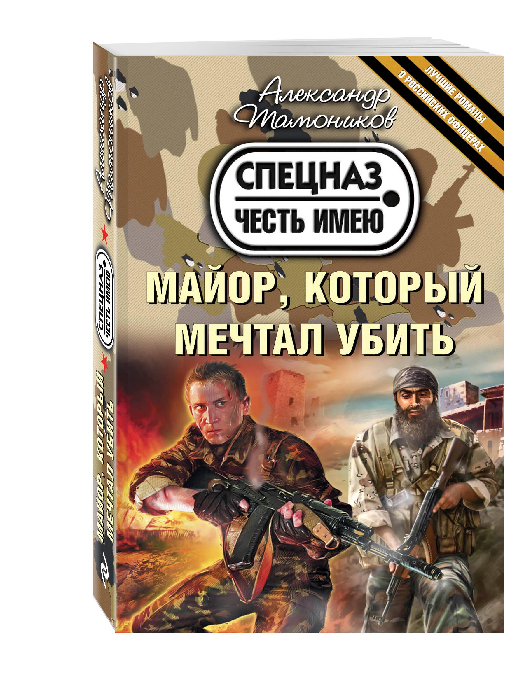 Александр Тамоников Майор, который мечтал убить все цены