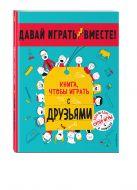 Книга, чтобы играть с друзьями