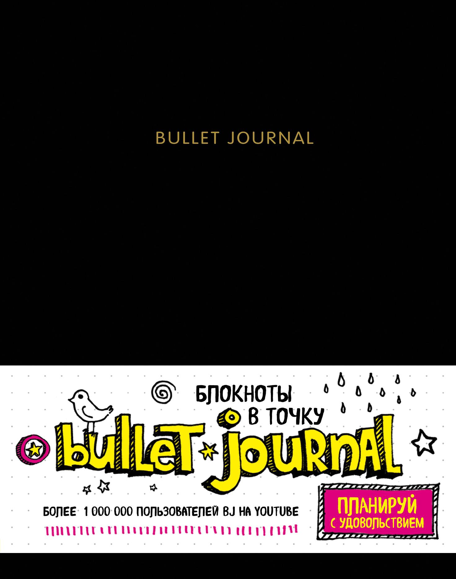 Блокнот в точку: Bullet journal (черный) 2017 new a5 business notebook line meeting diary journal gift buckle journal notepad diary planner office