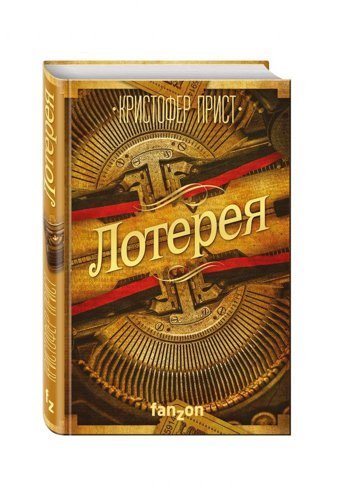Кристофер Прист - Лотерея обложка книги