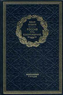 ОЛИП.Ильин. Россия. Путь к возрождению