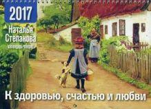 Календарь-оберег на 2017 год. К здоровью, счастью и любви. Степанова Н.