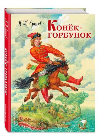Конек-горбунок П. П. Ершов