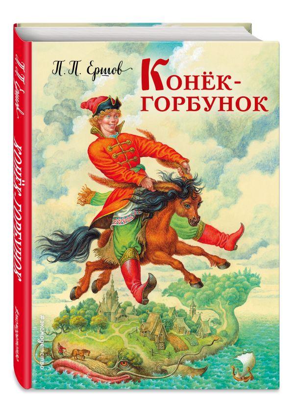 Конек-горбунок Ершов П.П.