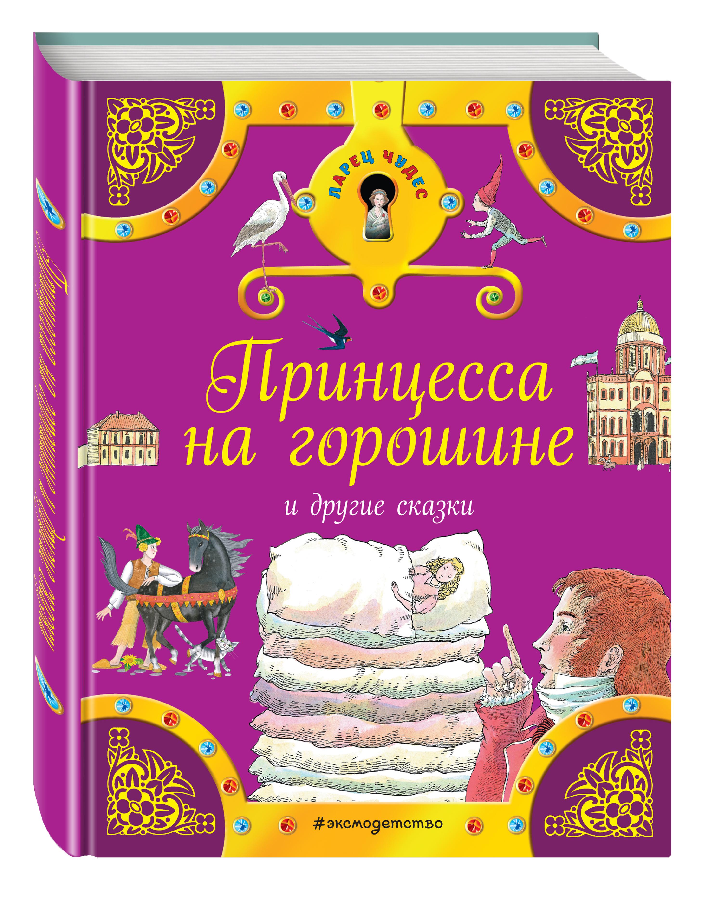 Принцесса на горошине и другие сказки махаон принцесса линдагуль и другие сказки