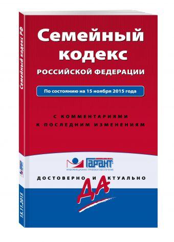 Семейный кодекс Российской Федерации. По состоянию на 1 октября 2016 года. С комментариями к последним изменениям