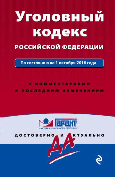 Уголовный кодекс Российской Федерации. По состоянию на 1 октября 2016 года. С комментариями к последним изменениям