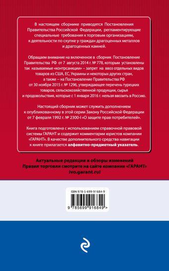 Правила торговли. Постановление о санкциях. С последними изменениями на 2016 год