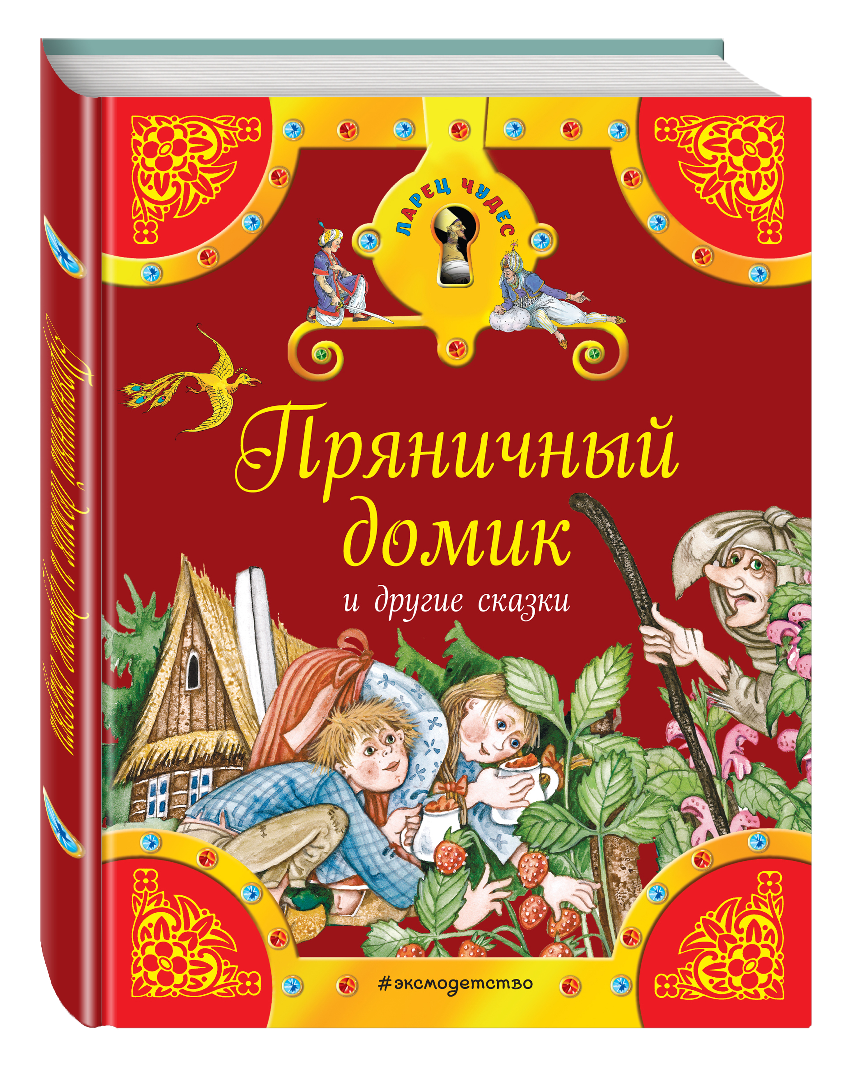 Пряничный домик и другие сказки комод пряничный домик
