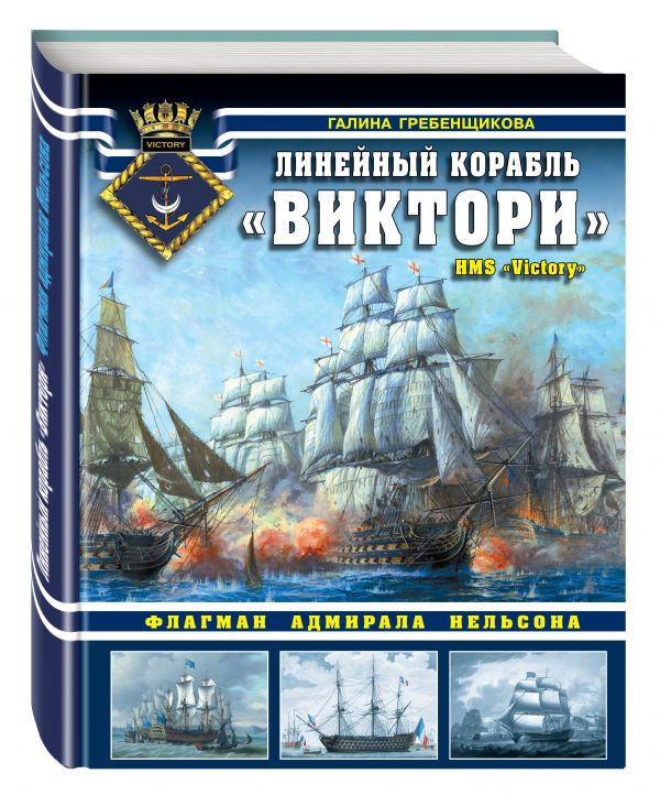Линейный корабль «Виктори». Флагман адмирала Нельсона Гребенщикова Г.А.