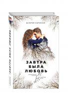 Валерия Коренная - Завтра была любовь' обложка книги