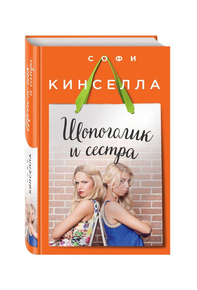 Софи Кинселла - Шопоголик и сестра обложка книги