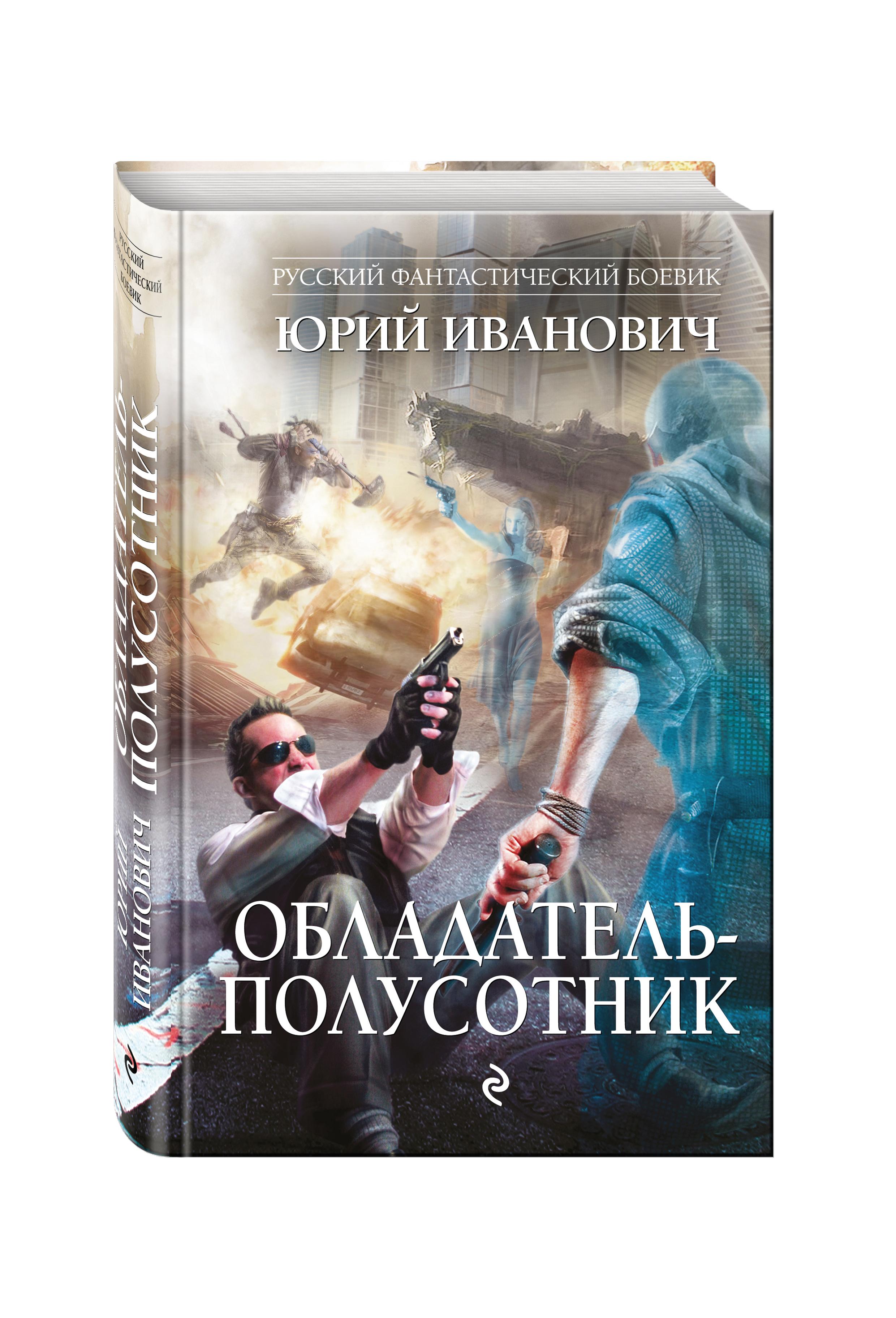 Иванович Ю. Обладатель-полусотник юрий иванович обладатель